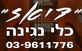 חנות גיטרה מומלצת